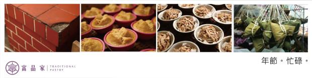 20120714 這是粿也是米果子