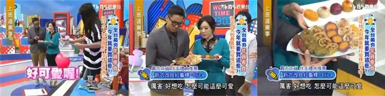 TVBS上班這黨事 全台最夯伴手禮 富品家米果子 01