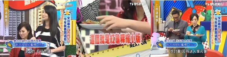 TVBS上班這黨事 全台最夯伴手禮 富品家米果子 03