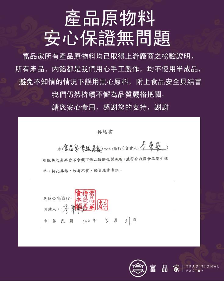 20130605原物料安心保證