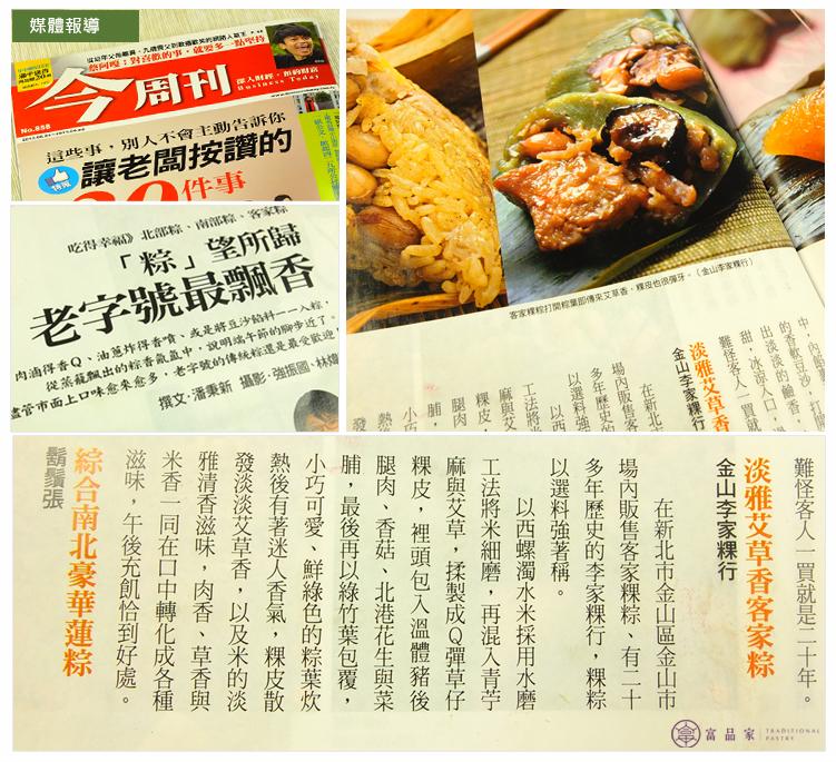 20130610 今週刊報導頁拷貝