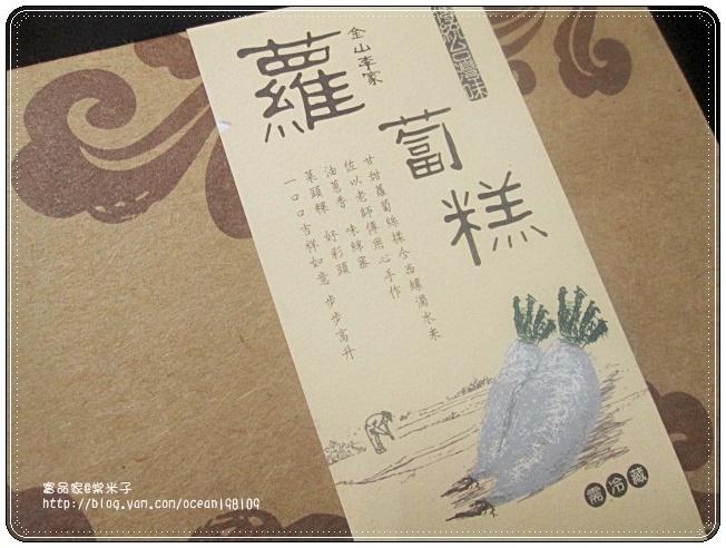 部落客 _棠米子_蘿蔔芋頭糕_04
